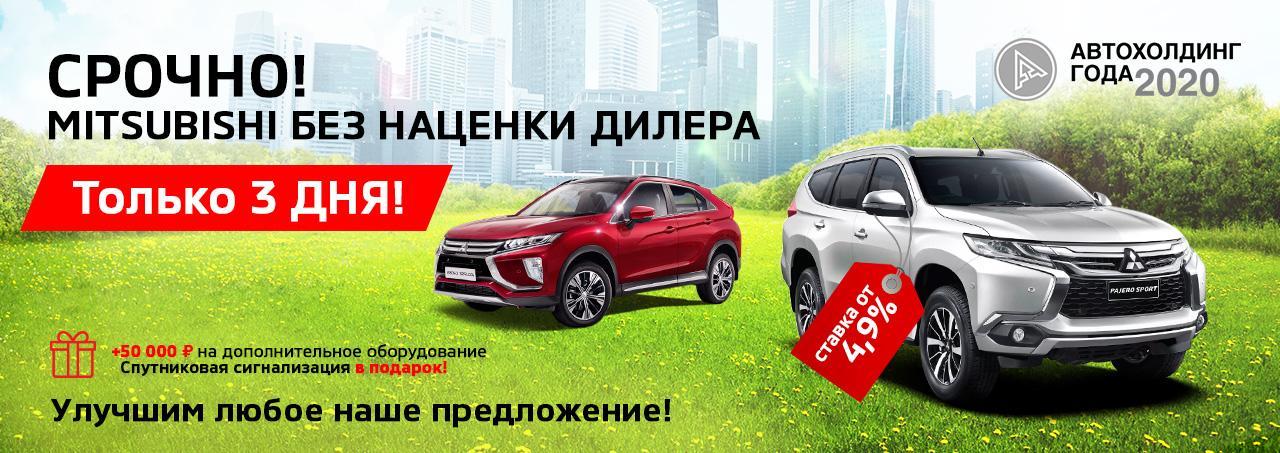 Автосалон mitsubishi в москве официальный дилер в птс отметка о залоге авто